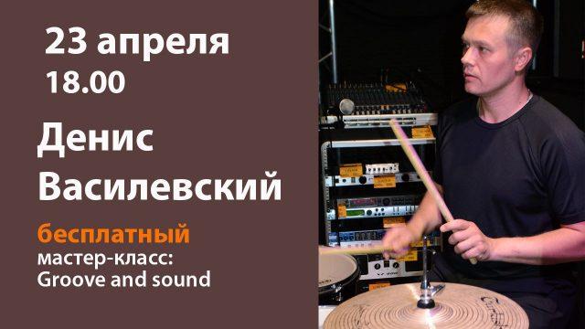 Бесплатный мастер-класс для барабанщиков в Свет и Музыка