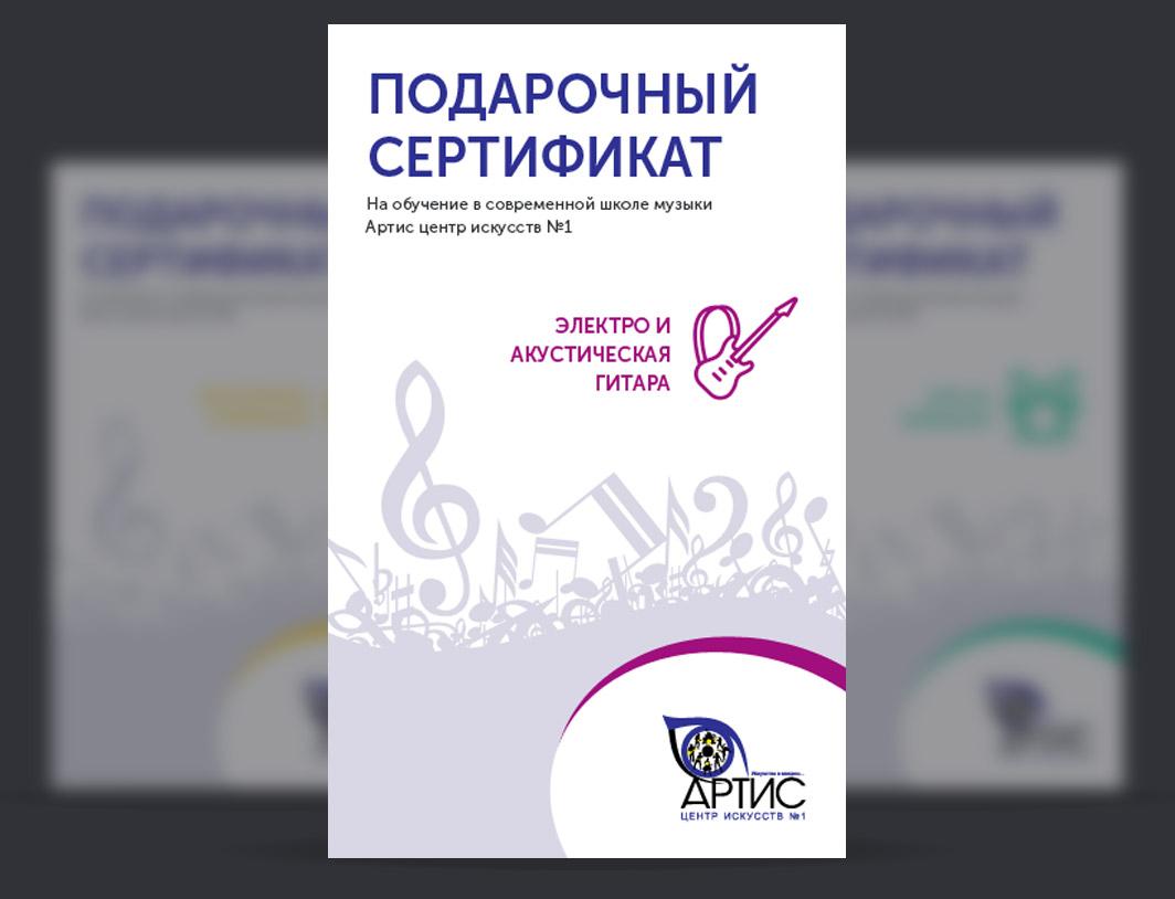Подарочные сертификаты в Москве на уроки музыки
