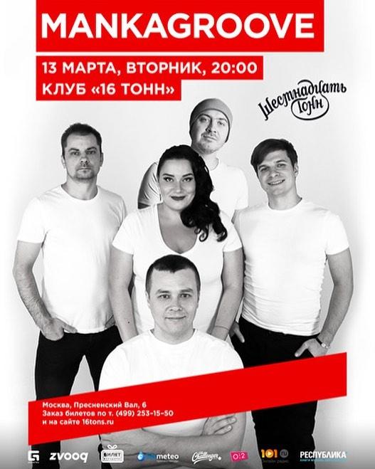 Mankagroove - вдохновение Центр искусств Артис