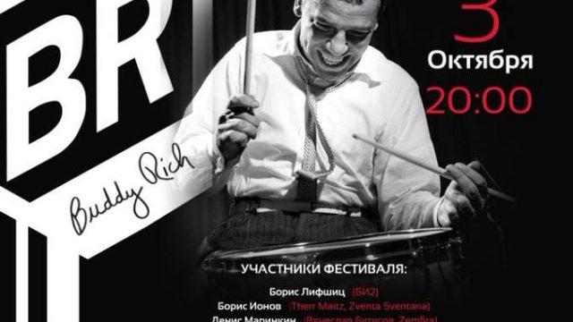 Бит Fest в Гоголь центре