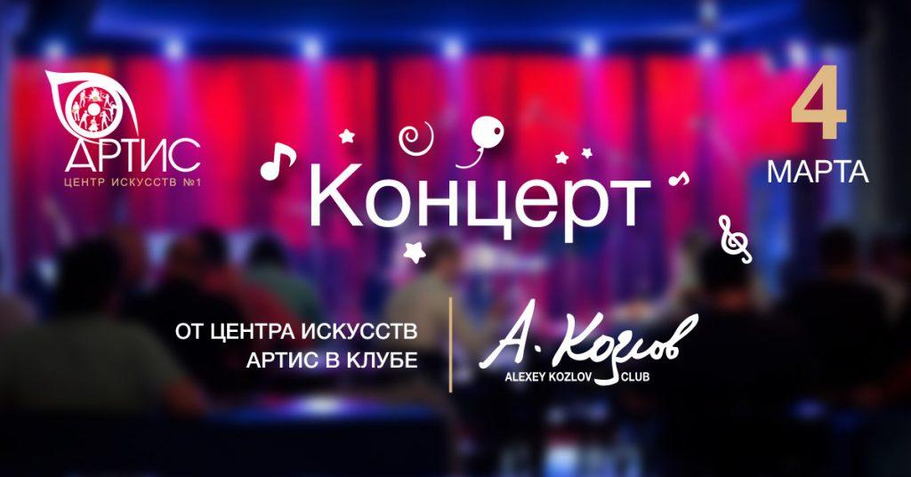 Анонс концерта от Центра искусств Артис 4 Марта