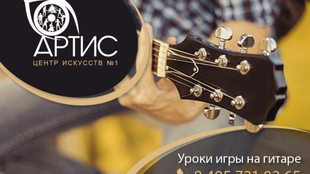 Курс уроки игры на гитаре