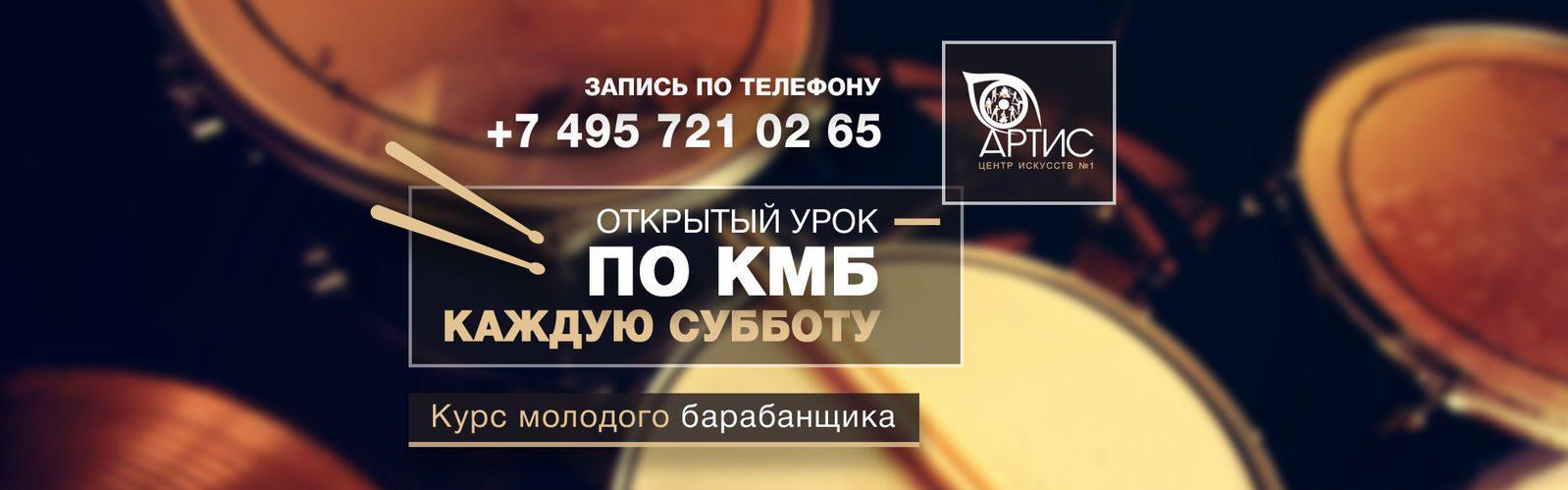 Уроки в Артис Москва